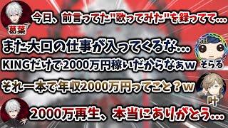 【】KING【】2000万再生に応じて、日給2000万円になるそらるさん [DID/葛葉/叶/そらる/切り抜き/にじさんじ/にじpex]