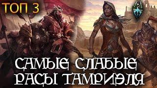 Самые слабые расы Тамриэля, ТОП 3 [AshKing]