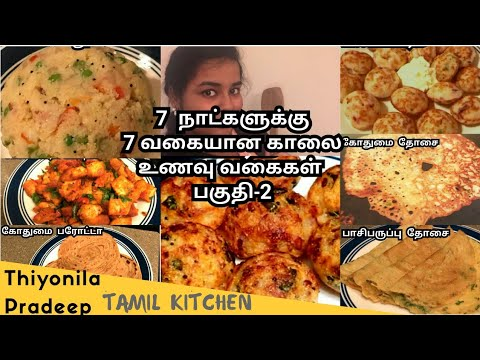 7 Breakfast Recipes in tamil part-2 | Indian Breakfast  | Healthy and Quick Breakfast