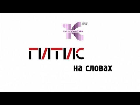 ГИТИС НА СЛОВАХ: Михаил Лавровский