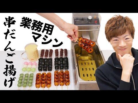 業務用マシンで色んな串団子揚げたら激ウマ揚げ団子できました!!