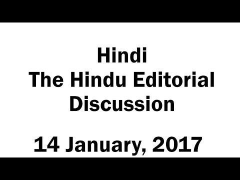 Hindi, 14 January,  2017 The Hindu Editorial Discussion, state funding election, education reforms