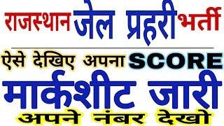 rajasthan jail prahari mark score, rajasthan jail prahari result 2018, Jail prahari number