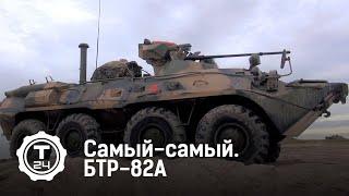 Самый-самый. БТР-82А