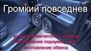Toyota Camry - изготовление обвеса, автозвук громкий фронт, установка планшета