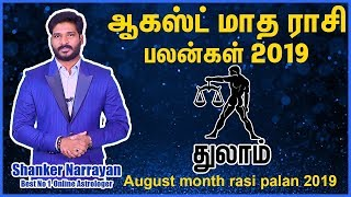 August Month Rasi Palan 2019 Thulam | துலாம் ராசி ஆகஸ்ட் மாத பலன் 2019