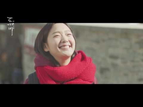 도깨비(Drama Goblin) OST Lasse Lindh - Hush (공유X김고은 Fan m/v)