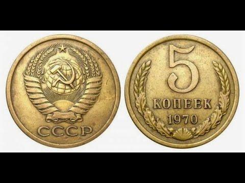 Ценные монеты СССР 5 копеек 1970 года цена нумизматика / coin 5 kopeks 1970  USSR