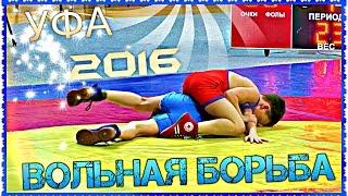 💪  Всероссийский турнир по вольной борьбе УФА ДИНАМО 23 Апреля 2016 #СПОРТ #ДЕТИ