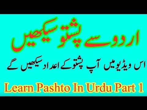 اردوسےپشتوسیکھیں حصہ ۱ Learn Pashto In Urdu Part 1