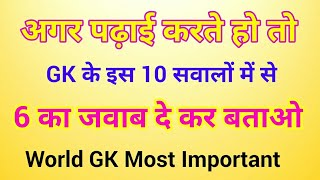 World Quiz Test | GK for SSC Gd Exam 2018 | World gk quiz | Gk for SSC Gd in hindi