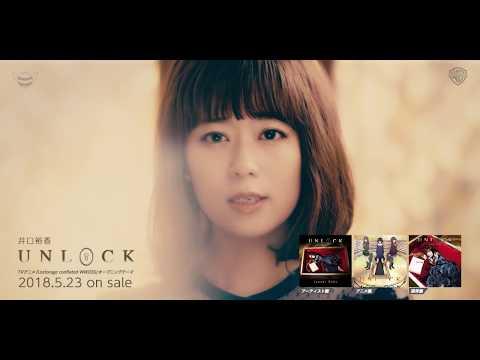 「UNLOCK」の参照動画