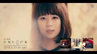 Download 井口裕香「UNLOCK」MusicVideo Short Ver.