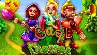 Сад гномов 1 часть начало игры 2015 / Garden gnomes - 1 of the beginning of the game in 2015