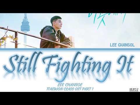 Lee Chansol (이찬솔) - Still Fighting It (Itaewon Class/이태원 클라쓰 OST Part 1) Lyrics/가사
