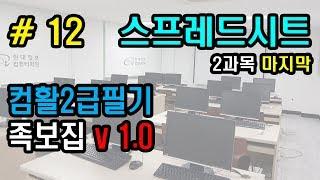 컴퓨터활용능력 2급 필기 요약 #12(스프레드시트 족보…