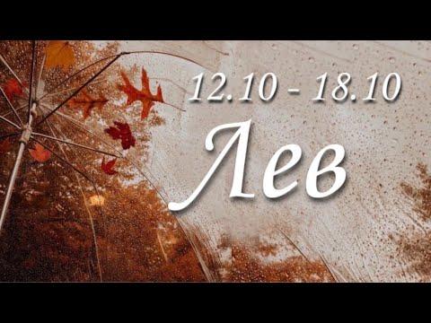 Прогноз на неделю с 12 по 18 октября для представителей знака зодиака Лев