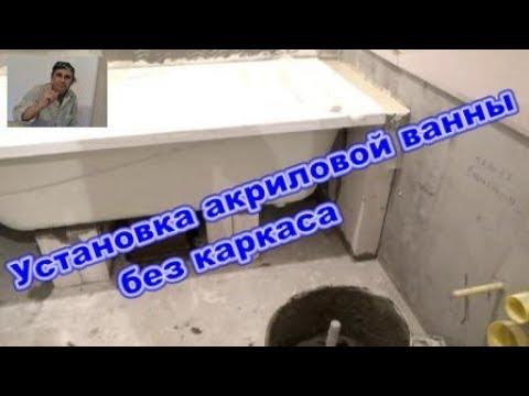 Установка акриловой ванны без каркаса!!! Высотка