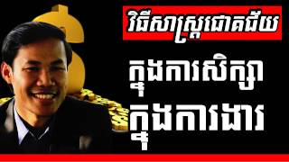 Khim Sokheng - Ways to Successful in Learning and Jobs | Success Reveal
