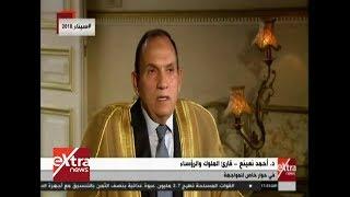 المواجهة  د. أحمد نعينع قارئ الملوك والرؤساء يروي بداية تلاوته للقرآن الكريم