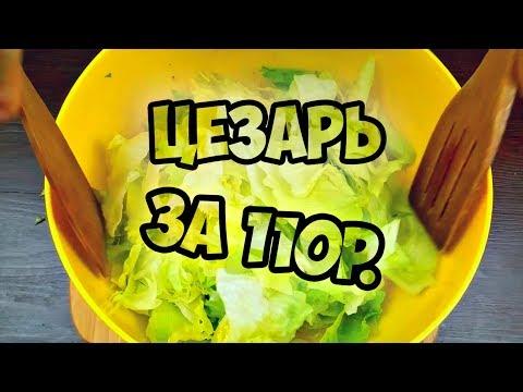 Ресторан VS домашняя кухня / Салат цезарь за 110р. и салат цезарь за 217р. / vanzai - Видео онлайн