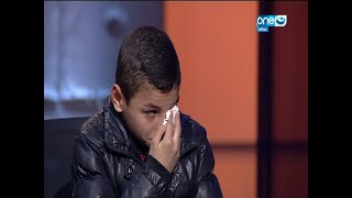 أخر النهار|  طفل تائه منذ 9 سنوات أصبح بطل الجمهورية في الكيك بوكس