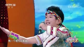 [音乐快递]《小扎西和小呷依》 演唱:冯清云|CCTV少儿