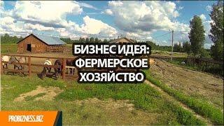 видео Оборудование для фермерского хозяйства