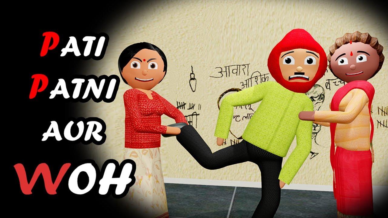Pati Patni Aur Woh (पति पत्नी और वो) | Tickle Finger