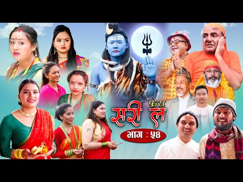 New Nepali Comedy Serial  Sorry La |  Fresh Episode 54 || July 19 -2021