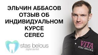 #Стоматолог Стас Белоус #ОТЗЫВ ЭЛЬЧИН АББАСОВ ОБ ОБУЧЕНИИ