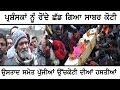 ਪ੍ਰਸ਼ੰਸਕਾਂ ਨੂੰ ਰੋਂਦੇ ਛੱਡ ਗਿਆ || Ustaad || Sabar Koti || Death || Antim Yatra || Saskar ||