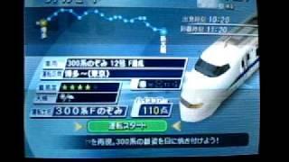 電車でGO! 新幹線EX 山陽新幹線編 運轉成績單 [(2010年08月24日現在)]