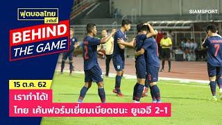 เราทำได้! ไทย เค้นฟอร์มเยี่ยมเบียดชนะ ยูเออี 2-1 | ฟุตบอลไทยวาไรตี้ LIVE 15.10.62