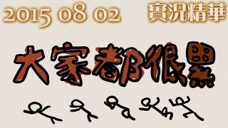 LNG 實況精華:大家都很累 (2015/08/02) thumbnail