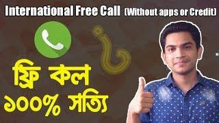 International Free Call Without any Apps    ফ্রি কল করুন কনো (এপ্স / ক্রেডিট)  চাড়া   
