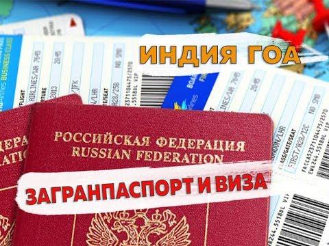 Нужен ли загранпаспорт и виза в Индию на Гоа для россиян в 2019 году