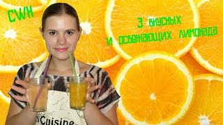 CWK ☼ 3 вкусных и освежающих лимонада ☼
