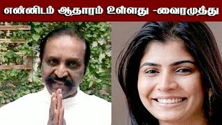 I have proof , will meet you in Court – Vairamuthu Reply to Chinmayi