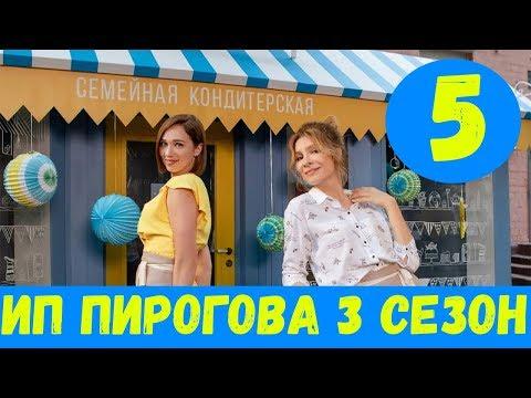 ИП ПИРОГОВА 3 СЕЗОН 5 СЕРИЯ (сериал, 2020) Дата выхода