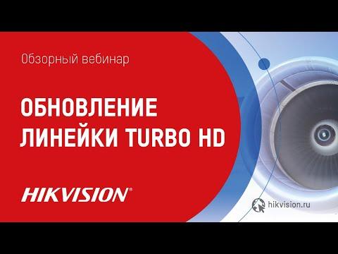 """Вебинар """"Обновление линейки Hikvision Turbo HD"""""""