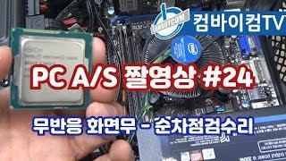 컴퓨터매장PC점검+수리+업그레이드 영상모음 #24