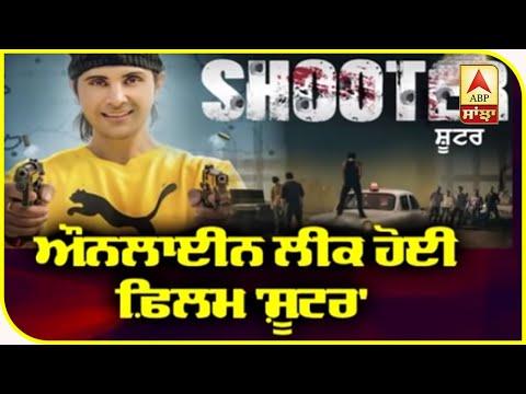 Banned Punjabi Movie 'shooter' Leaked Online | Jay Randhawa | Film Shooter| ABP Sanjha