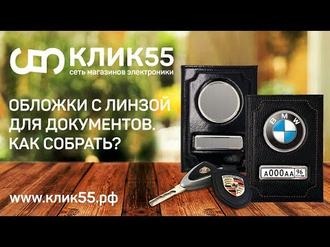 Обложки на автодокументы с госномером и логотипом. Как вставить фото и линзу? Где купить выгодно?