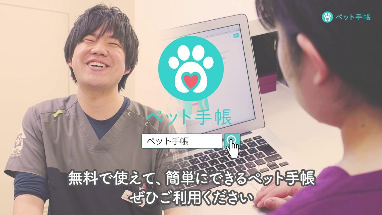 【ペット手帳】動物病院向け / サービス紹介