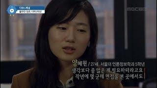 [다큐스페셜]  불편한 청춘, 대학 5학년