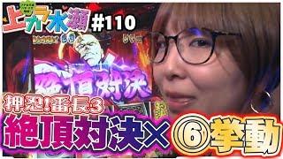 上カラ水瀬#110【押忍!番長3】 [必勝本WEB-TV][パチスロ][スロット] thumbnail