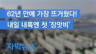 [자막뉴스] 서울 35.4도, 6월 더위로는 62년 만…