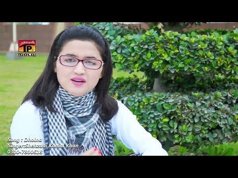 Dholna - Komal Khan - Latest Song 2017 - Latest Punjabi And Saraiki