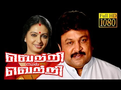 Vetri Mel Vetri | Prabhu,Seetha | Tamil Superhit Movie HD